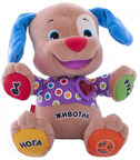 Fisher Price Laugh & Learn Learning Puppy RU BGY23