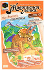 Fantazer Picturesque Modeling Age Of Dinosaurs 477055